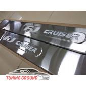 Накладки на пороги LED на FJ Cruiser